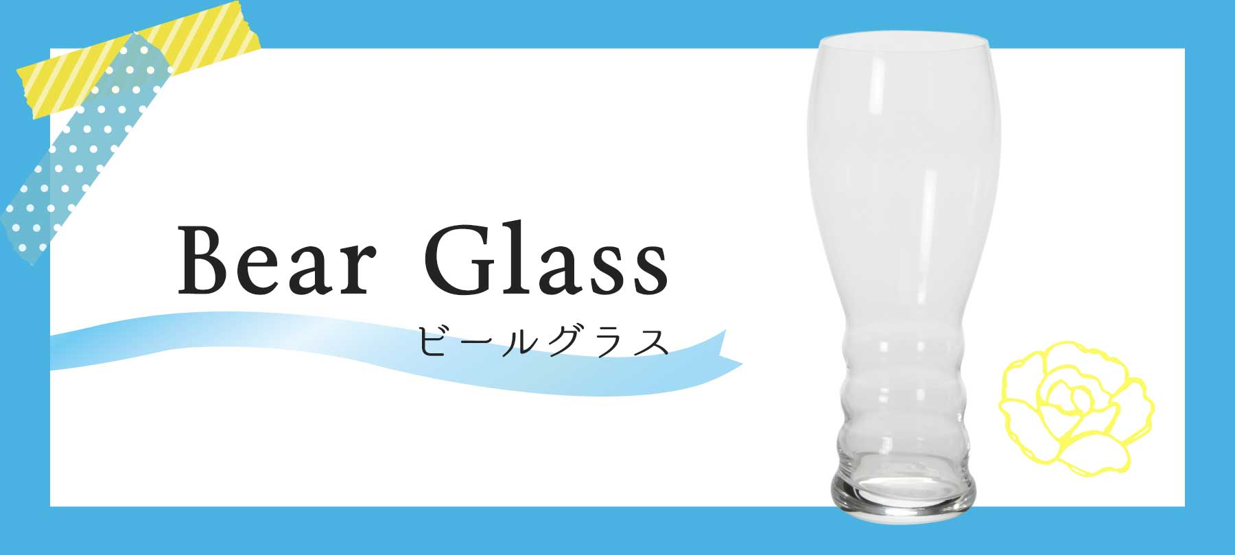 ビールグラス