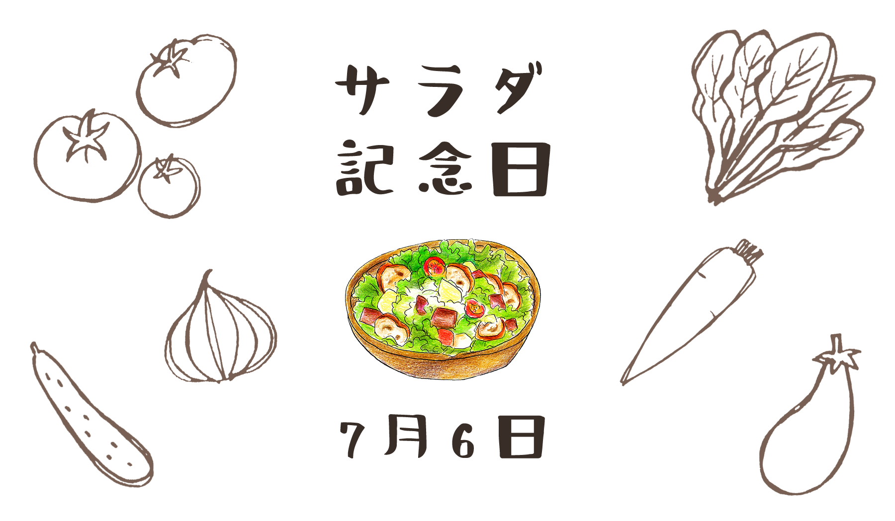 サラダ記念日