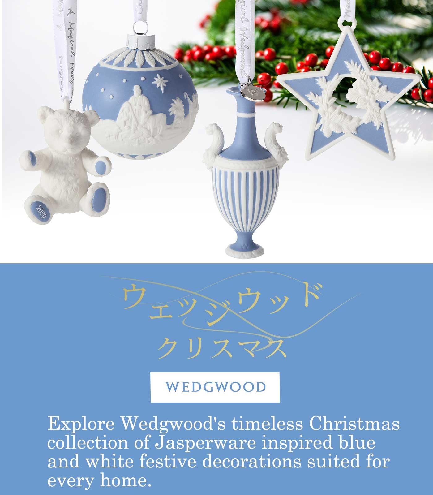 ウェッジウッドのクリスマス