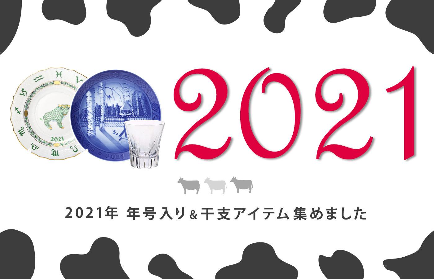 イヤー&干支アイテム 2020/2021