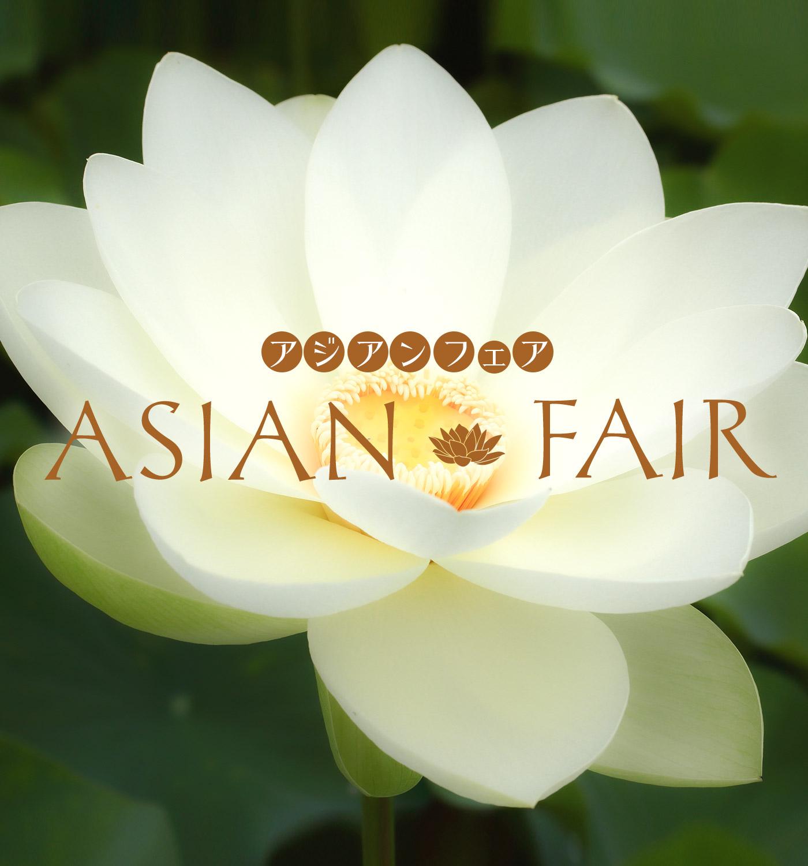 アジアンフェア画像