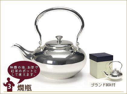 早川シルバー 燗瓶(ティーポット兼用) 無地 15-15