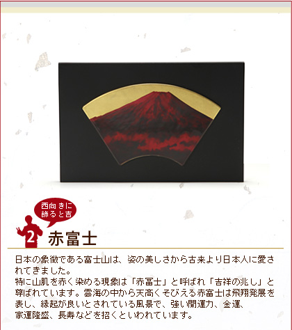 ノリタケ スタジオコレクション 扇型陶額 赤富士 額36×23.5cm K100/AC195