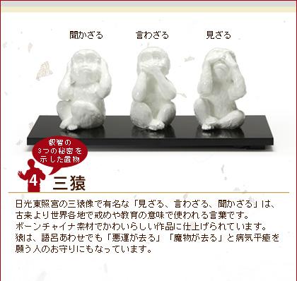 ノリタケ スタジオコレクション 置物 三猿 H14cm K228/AC247