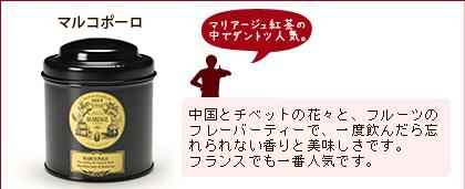 マリアージュ 缶入紅茶 マルコポーロ 100g