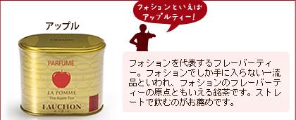 フォション 紅茶 ゴールド缶 アップル 100g