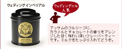 マリアージュ 缶入紅茶 ウェディングインペリアル 100g