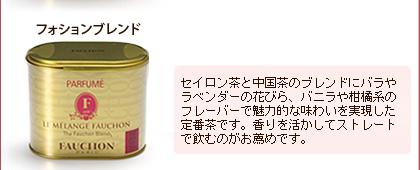 フォション 紅茶 ゴールド缶 フォションブレンド 100g
