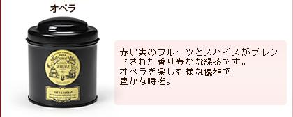 マリアージュ 缶入紅茶 オペラ 100g