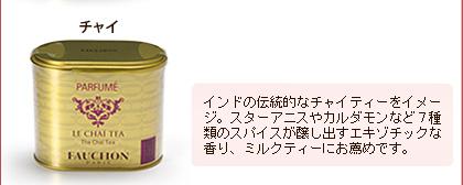 フォション 紅茶 ゴールド缶 チャイ 100g