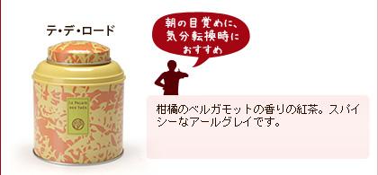 ル・パレデテ テ・デ・ロード 缶入紅茶 キャディー缶 125G