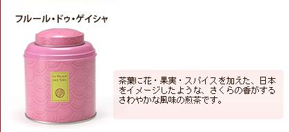 ル・パレデテ フルール・ドゥ・ゲイシャ 缶入紅茶 キャディー缶 125G