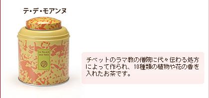 ル・パレデテ テ・デ・モアンヌ 缶入紅茶 キャディー缶 125G