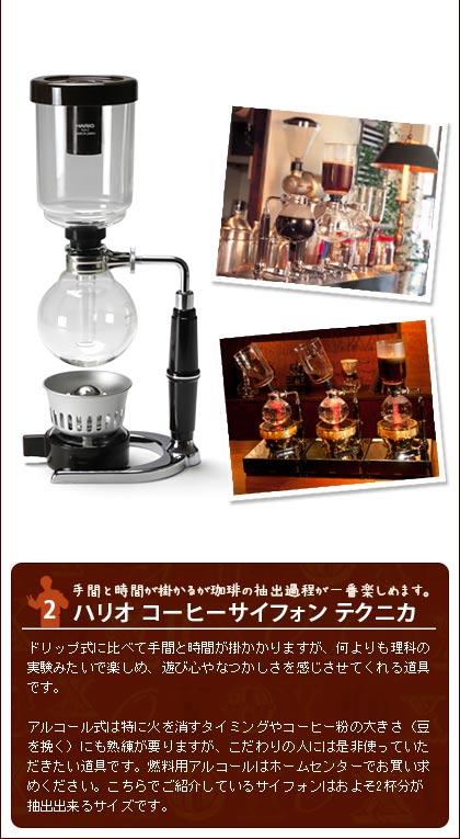 ハリオ コーヒーサイフォン テクニカ TCA-2(1〜2人用)【アルコールランプ付】