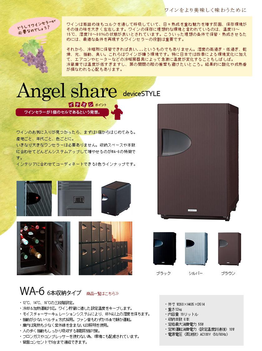 devicestyle WA-6