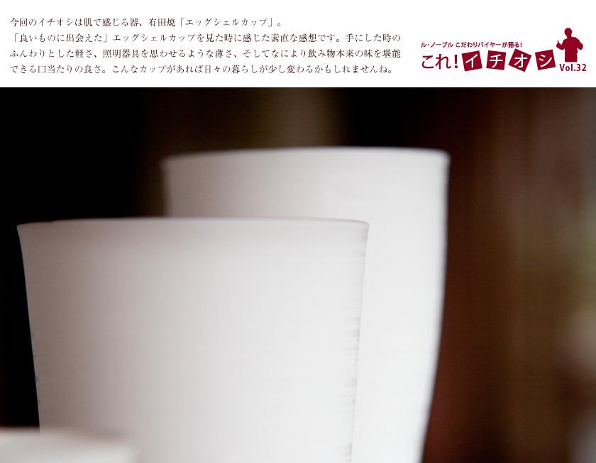 今回のイチオシは、有田焼「エッグシェル」をご紹介します。