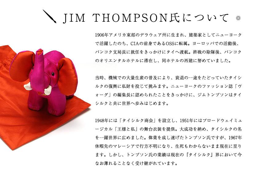 ジムトンプソン一覧へ