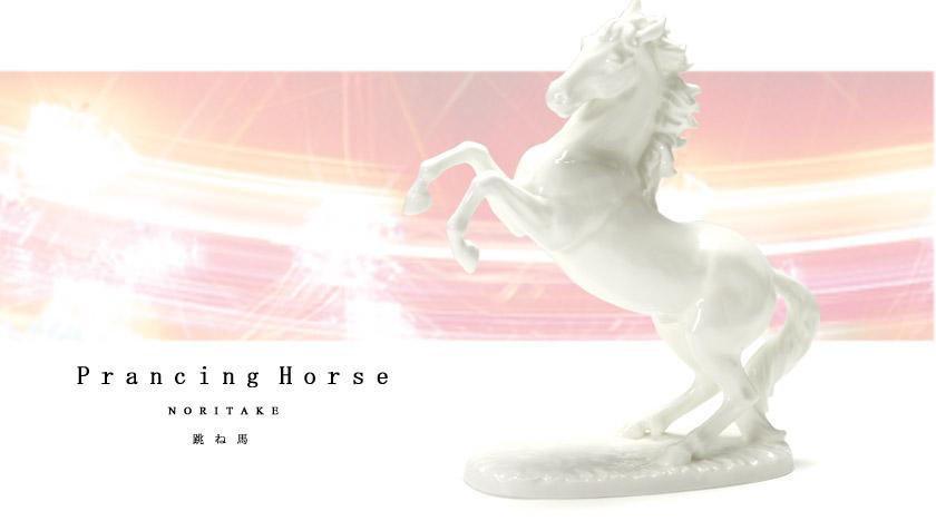 ノリタケ スタジオコレクション 置物 跳ね馬 H26cm T54514/B900