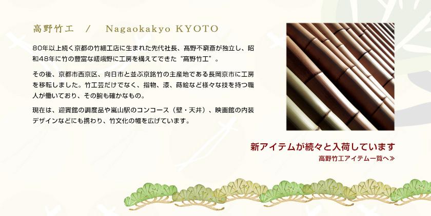 高野竹工アイテム一覧へ
