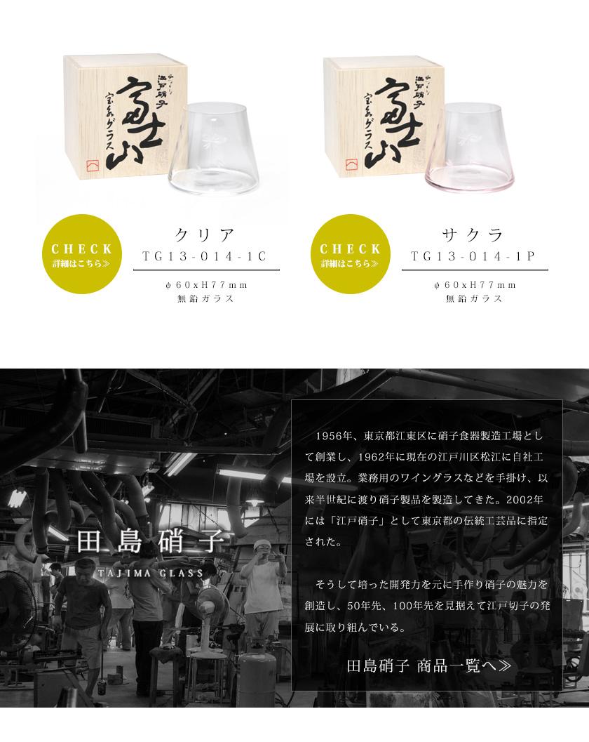 田島硝子 商品一覧へ