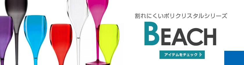 イタレッセ ビーチシリーズ特集へ