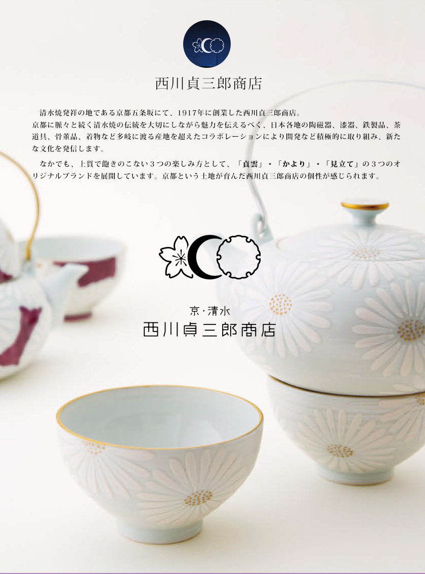 清水焼 西川貞三郎商店の商品一覧へ