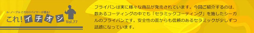 フライパンは実に様々な商品が発売されています。今回はシーガルのセラミックフライパンをご紹介します
