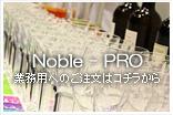Noble-Pro