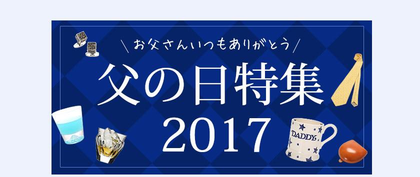 父の日 おすすめ ギフト・プレゼント特集 2017