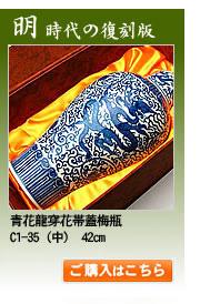 景徳鎮 青花龍穿花帯蓋梅瓶