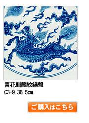 景徳鎮 青花麒麟紋鍋盤