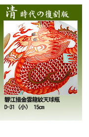 景徳鎮 礬江描金雲龍紋天球瓶