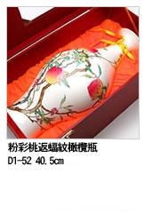 景徳鎮 粉彩桃返蝠紋橄欖瓶