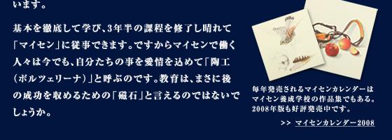 マイセンカレンダー 2008