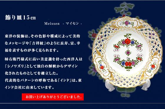 飾り皿 15cm