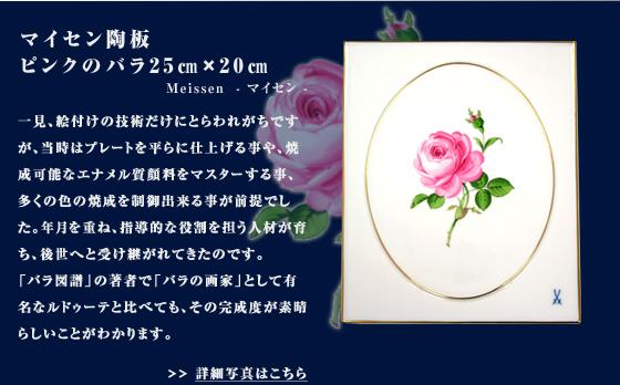 ピンクのバラ 陶板
