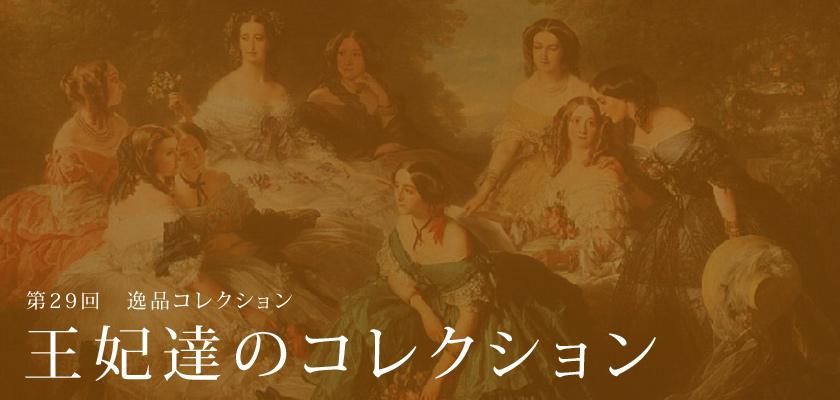 第29回 逸品コレクション 王妃達のコレクション