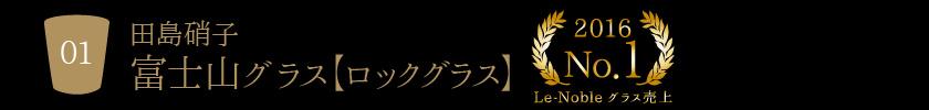 田島硝子【富士山グラス ロックグラス】2016年ル.ノーブルグラス売上No.1