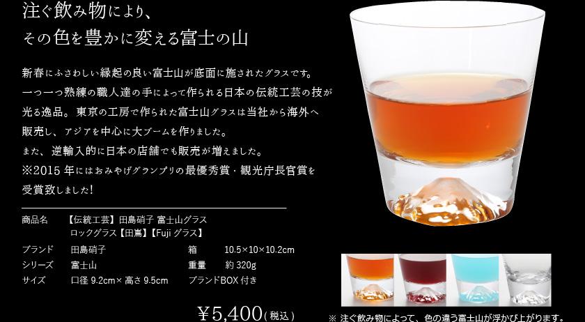 注ぐ飲み物により、 その色を豊かに変える富士の山【富士山グラス ロックグラス】