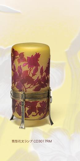筒型花文ランプ