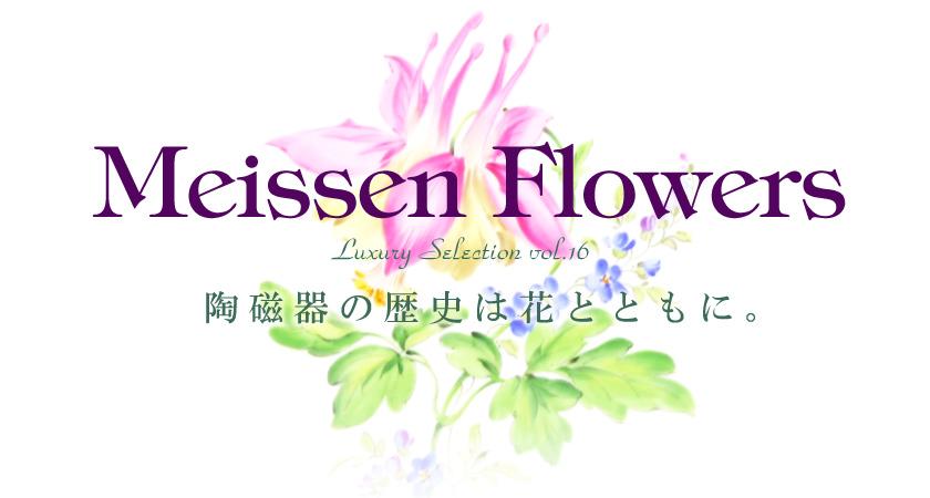マイセンフラワーズ 陶磁器の歴史は花とともに