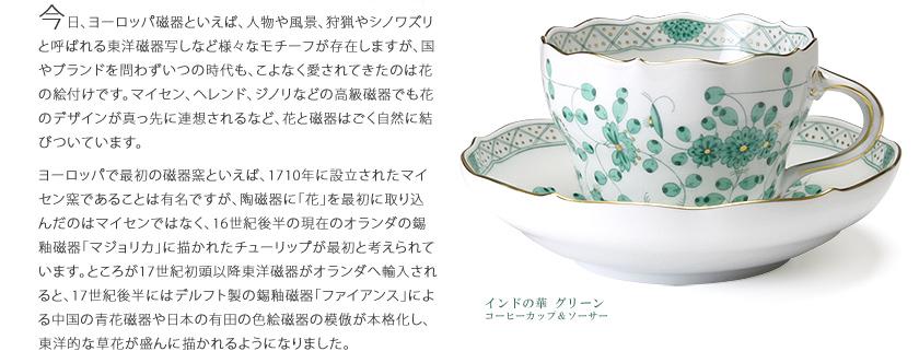 マイセン インドの華グリーン コーヒーカップ&ソーサー