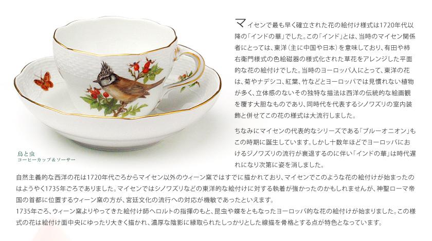 マイセン 鳥と虫 コーヒーカップ&ソーサー