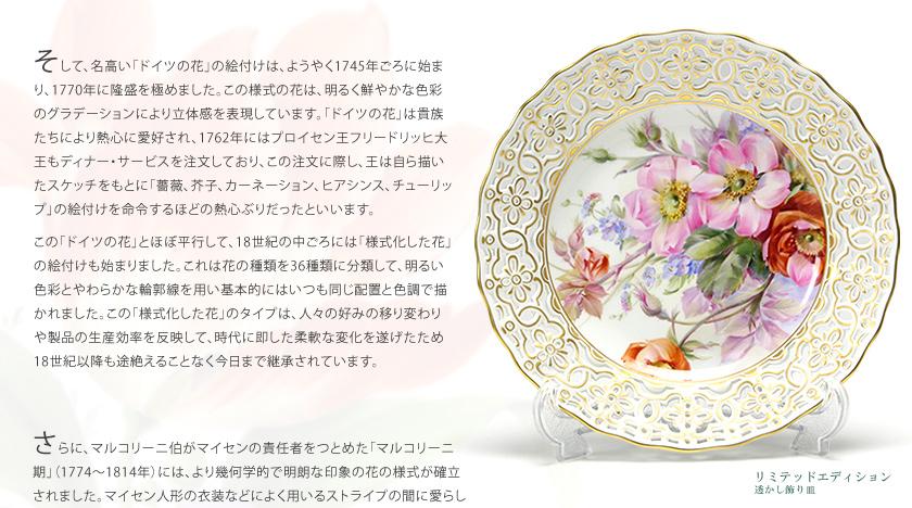 マイセン リミテッドエディション 透かし飾り飾り皿