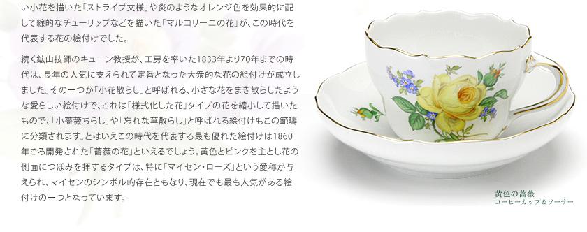 マイセン 黄色の薔薇 コーヒーカップ&ソーサー