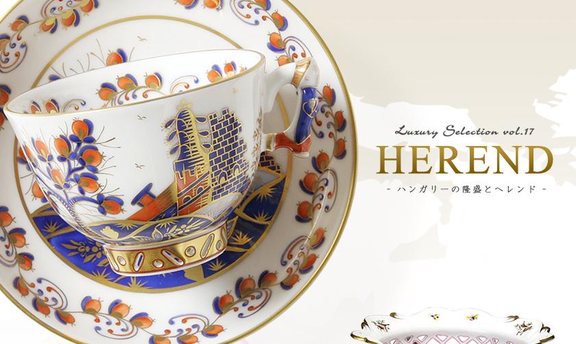 ヘレンド ハンガリーの隆盛とヘレンド