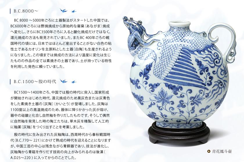 景徳鎮 青花鳳斗壷