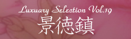Luxury Selection vol.19 景徳鎮・後編