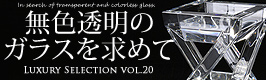 Luxury Selection vol.20 バカラ