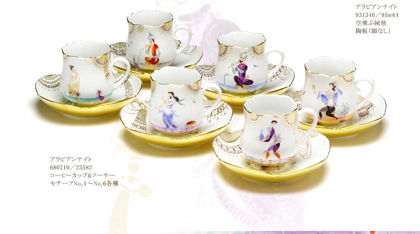 アラビアンナイト コーヒーカップ&ソーサー
